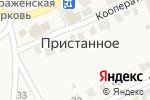 Схема проезда до компании Теремок в Пристанном