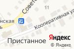 Схема проезда до компании Продуктовый магазин в Пристанном