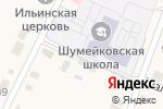 Схема проезда до компании Избирательный участок №1843 в Шумейке