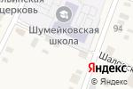 Схема проезда до компании Средняя общеобразовательная школа с. Шумейка в Шумейке