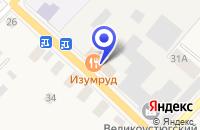 Схема проезда до компании ВЕЛИКОУСТЮГСКИЙ ЛИКЕРО-ВОДОЧНЫЙ ЗАВОД в Великом Устюге