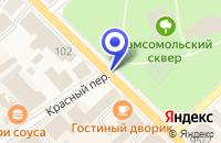 Схема проезда до компании КУЛИНАРИЯ в Великом Устюге