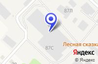 Схема проезда до компании СТРОИТЕЛЬНО-МОНТАЖНАЯ ФИРМА ТЕПЛОМОНТАЖСЕРВИС в Великом Устюге