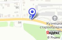Схема проезда до компании КУЗНЕЦКИЙ КОНСЕРВНЫЙ ЗАВОД в Кузнецке