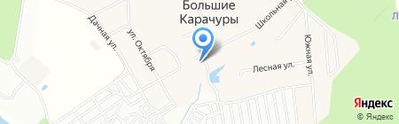 Карачуринская основная общеобразовательная школа на карте Больших Карачуров
