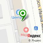 Местоположение компании СНЕГ-СЕРВИС