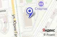 Схема проезда до компании СПАРТАК в Чебоксарах