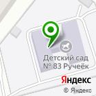 Местоположение компании Детский сад №83