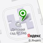 Местоположение компании Детский сад №146