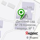 Местоположение компании Колосок