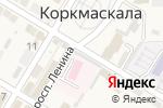 Схема проезда до компании Чекмастер в Коркмаскалах