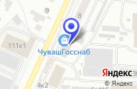 Схема проезда до компании СИРИУС-СПЕЦОДЕЖДА в Чебоксарах