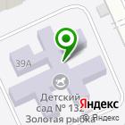 Местоположение компании Детский сад №132