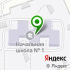 Местоположение компании Начальная школа-детский сад №1 для детей с нарушениями речи