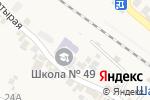 Схема проезда до компании Средняя общеобразовательная школа №49 в Шамхале