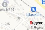 Схема проезда до компании Магазин в Шамхале