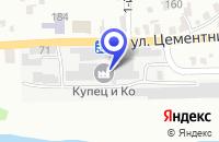 Схема проезда до компании КУПЕЦ И КО в Вольске