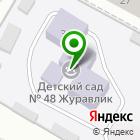 Местоположение компании Детский сад №48, Журавлик