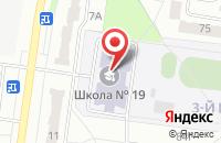 Схема проезда до компании Средняя общеобразовательная школа №19 в Новочебоксарске