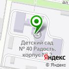 Местоположение компании Детский сад №32