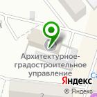 Местоположение компании Архитектурно-градостроительное управление г. Новочебоксарска