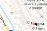 Схема проезда до компании Шиномонтажная мастерская в Махачкале