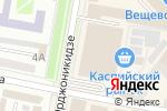 Схема проезда до компании Шанталь в Каспийске