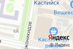 Схема проезда до компании Ангелочек в Каспийске
