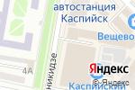 Схема проезда до компании Киоск фастфудной продукции в Каспийске
