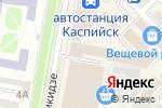 Схема проезда до компании Мои документы в Каспийске