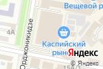 Схема проезда до компании service skymax в Каспийске