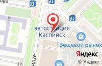 Схема проезда до компании Чудо Лекарь в Каспийске
