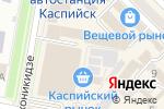 Схема проезда до компании Мастерская в Каспийске