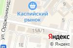 Схема проезда до компании Магазин в Каспийске