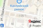 Схема проезда до компании Восток в Каспийске