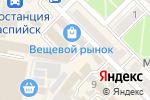 Схема проезда до компании Много мебели в Каспийске
