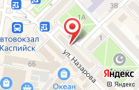 Схема проезда до компании Wella-D в Каспийске