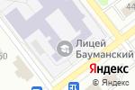 Схема проезда до компании Лицей Бауманский в Йошкар-Оле