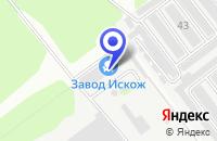 Схема проезда до компании ЙОШКАР-ОЛИНСКИЙ ЗАВОД ИСКУССТВЕННЫХ КОЖ в Йошкар-Оле