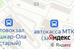 Схема проезда до компании Qiwi в Йошкар-Оле