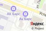 Схема проезда до компании АК Барс банк, ПАО в Йошкар-Оле