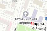 Схема проезда до компании Храм святой мученицы Татианы в Йошкар-Оле
