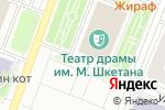 Схема проезда до компании Марийский национальный театр драмы им. М. Шкетана в Йошкар-Оле