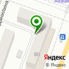 Местоположение компании БРИТАНИЯ