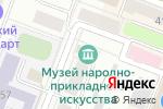 Схема проезда до компании Музей народно-прикладного искусства в Йошкар-Оле