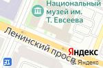 Схема проезда до компании Смешные цены в Йошкар-Оле