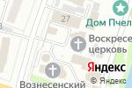 Схема проезда до компании Церковь Воскресения Христова в Йошкар-Оле