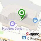 Местоположение компании КДО АВИА КАРГО