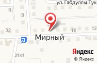 Схема проезда до компании Салон красоты Руфины Албаевой в Мирном