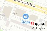 Схема проезда до компании Йола маркет в Йошкар-Оле